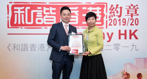 Harmony HK 2019/20 - Certificate of Appreciation
